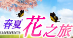 春夏 花之旅