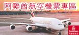 阿聯酋航空