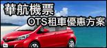 華航OTS租車