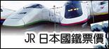 JR日本國鐵