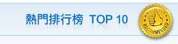 熱門排行榜Top10