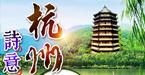 杭州-湖光山色詩意古城