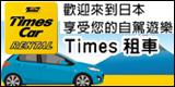 Times租車