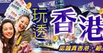 小資遊香港~輕鬆玩多樣貌