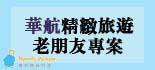 中華航空精緻遊專案