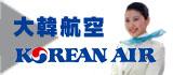 大韓航空機票