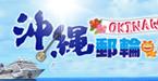郵輪玩日本~沖繩輕旅行
