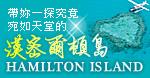 漢密爾頓島-大堡礁之心