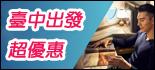 長榮航空 台中-澳門、仁川