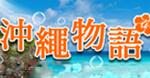 沖繩-日本國境之南