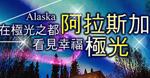 阿拉斯加-幸福極光之旅