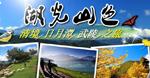 湖光山色中台灣之旅