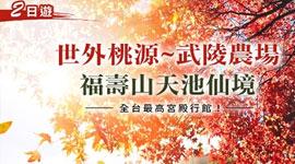 武陵農場福壽山天池仙境二日